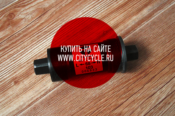 Каретка 103 мм для трекового, fixed gear велосипеда