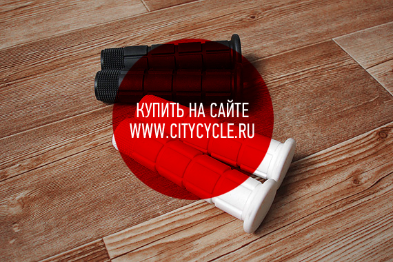 Грипсы для fixed gear велосипеда